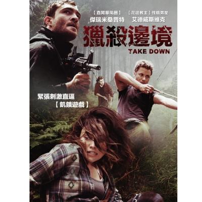 獵殺邊境 DVD
