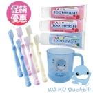 【KU.KU酷咕鴨】寶貝潔牙促銷組(幼兒牙刷*2+草莓牙膏*3+玩樂杯-藍*1)