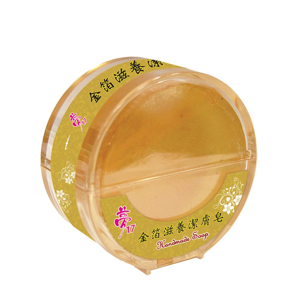 夢17 金箔滋養潔膚皂100g/入