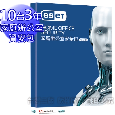 ESET Home Office Security Pack 十台3年授權