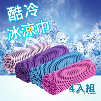 冰涼巾-多用途降溫涼感加長-粉/玫/紫/淺藍4色入-活力揚邑