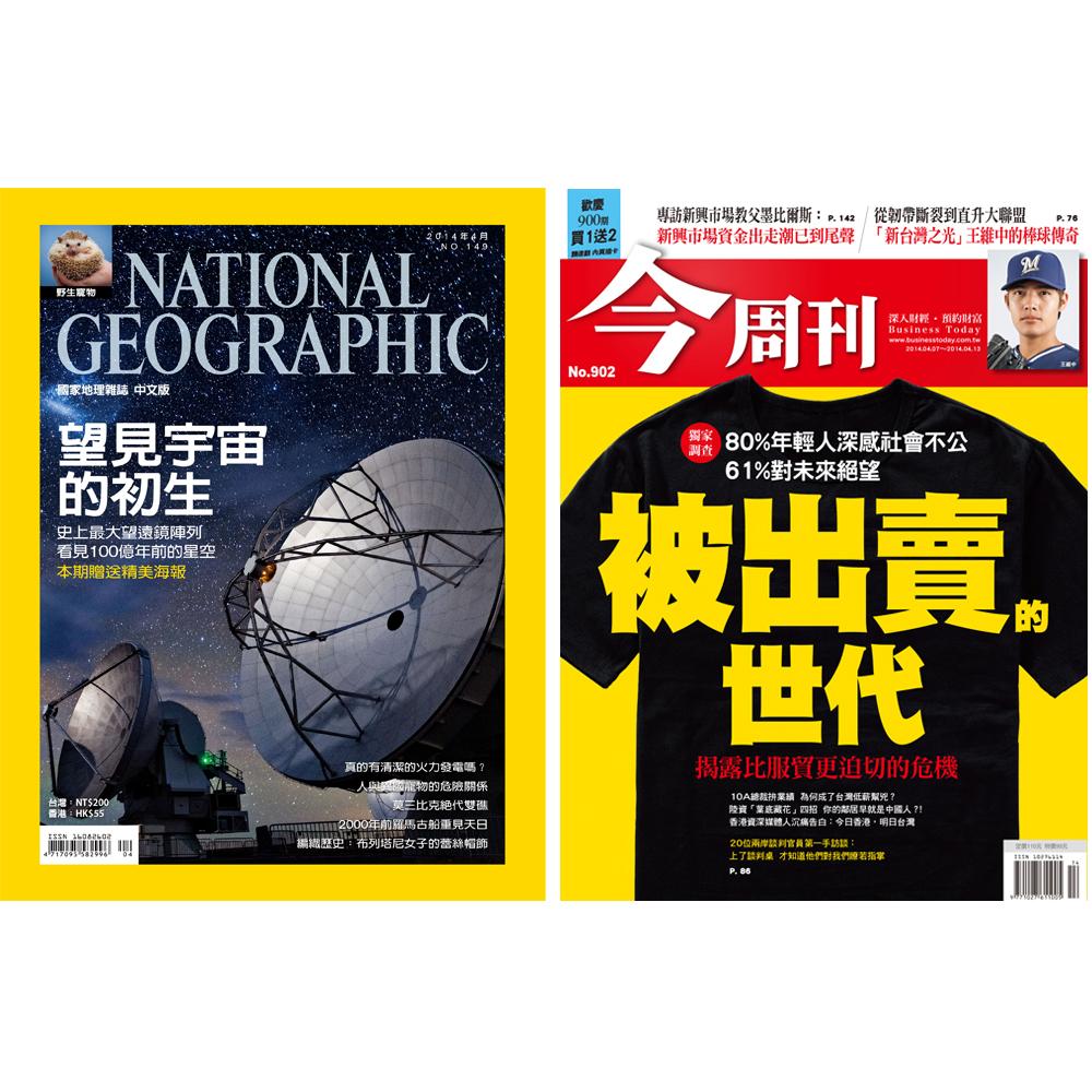 國家地理雜誌 (1年12期) + 今周刊 (半年26期)
