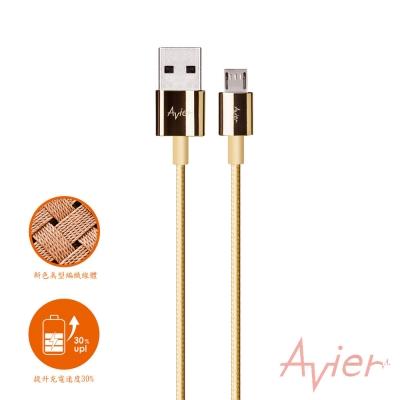 Avier Line Pro(MicroUSB)極速鋅合金編織傳輸充電線
