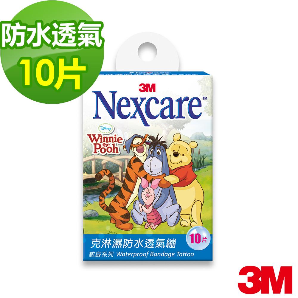 3M OK繃 - Nexcare 克淋濕防水透氣繃 紋身系列 小熊維尼(10片包)