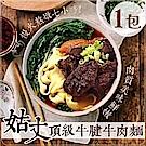 海陸管家-台灣姑丈的手工牛腱牛肉麵X1包組(800g)
