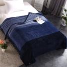 HOYACASA爵士藍 法蘭絨四季舒柔包邊毯
