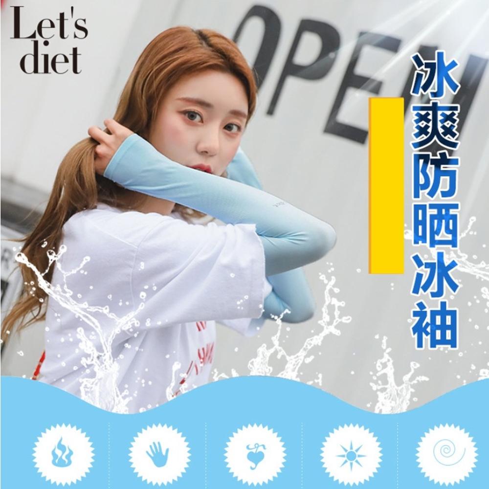梨花HaNA 夏日防曬cool感冰絲袖套(多色任選)
