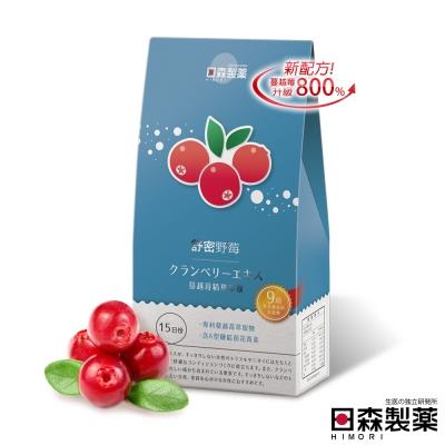 日森製藥 舒密野莓 (蔓越莓精華萃取)