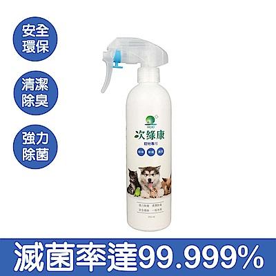 次綠康 寵物 除菌清潔液  350ml 1入