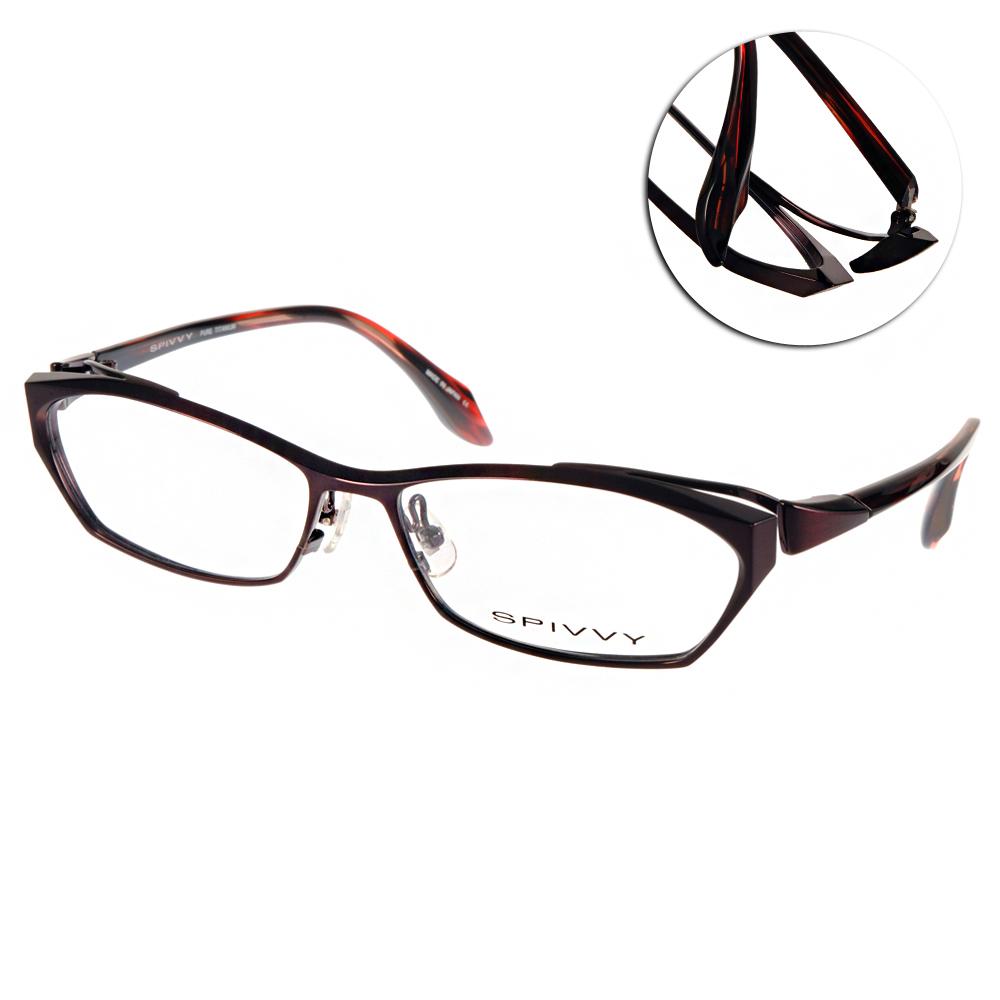 SPIVVY眼鏡 精緻雕琢/紅棕#SP1164 WN