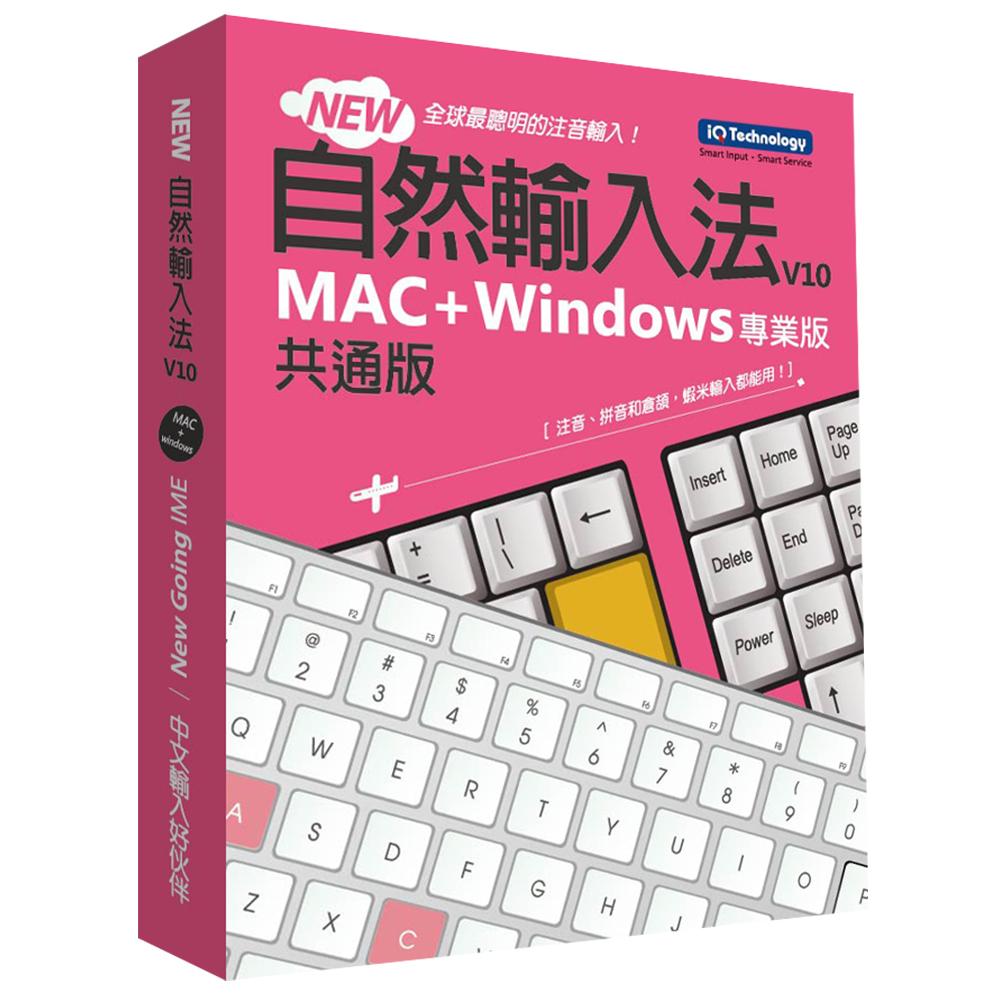新自然輸入法 MAC+Windows共通版