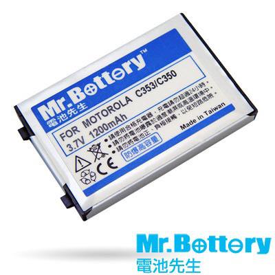Motorola C353 / C350 手機電池