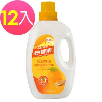妙管家-冷壓橘油環保抑菌濃縮洗衣精920g(12入/箱)
