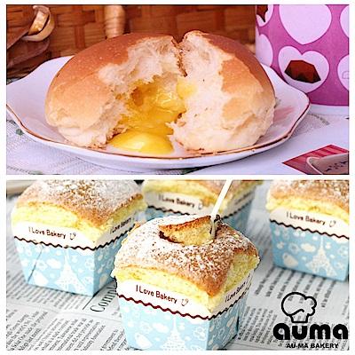 奧瑪烘焙奶油餐包10入+北海道牛奶戚風蛋糕8入