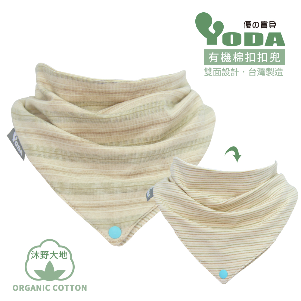 YoDa organic cotton有機棉扣扣兜-沐野大地
