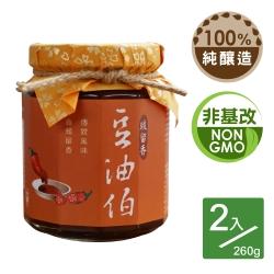 豆油伯 豉留香(260gx2入)