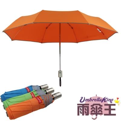 雨傘王 BigRed鋼TANK 自動三折傘