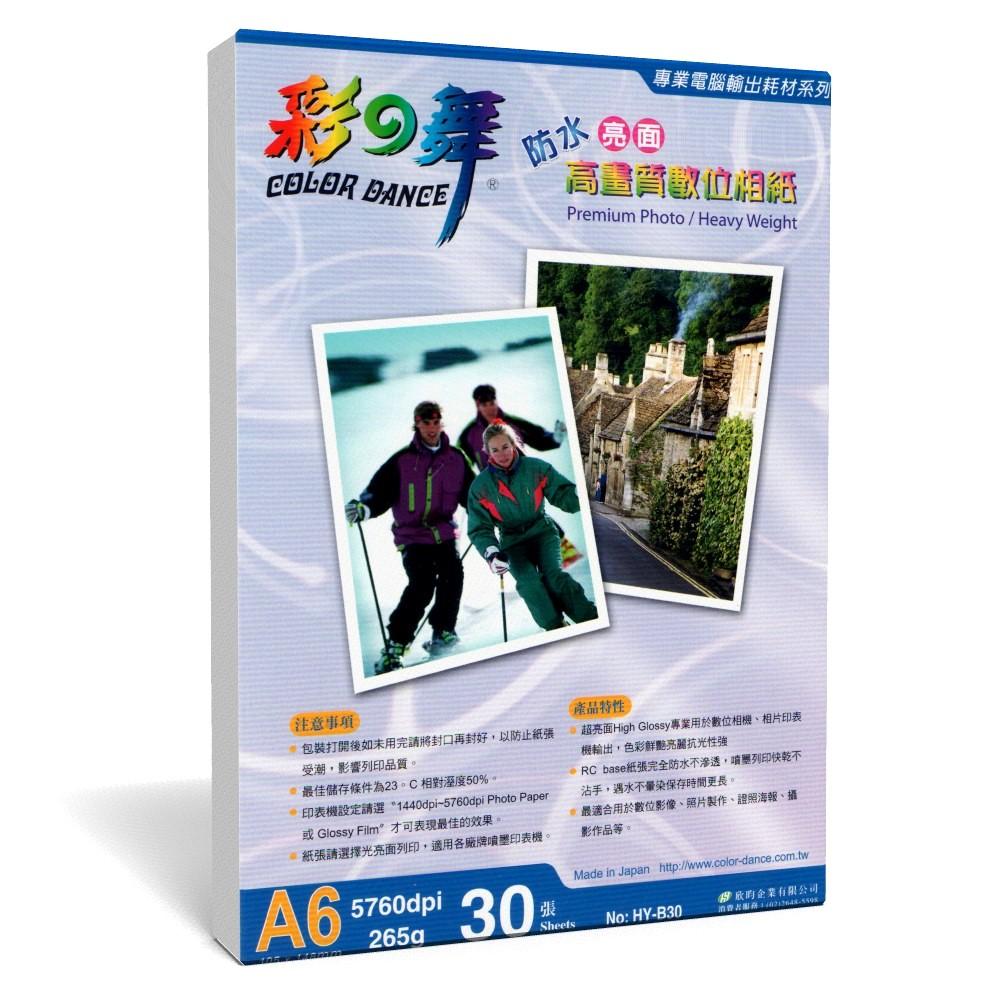 彩之舞 A6 亮面高畫質數位相紙HY-B30-180張