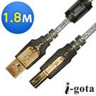 i-gota USB 2.0認證規格傳輸線A(公) - B(公) 1.8公尺