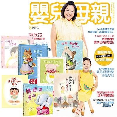 嬰兒與母親(1年12期)+ 媽媽與寶貝親親又抱抱系列繪本(全7書)