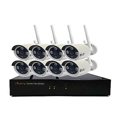 宇晨I-Family免配線/免設定960P八路式無線監視系統套裝一機八鏡