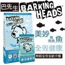 Barking Heads巴先生《美妙鱻魚 無榖全效全齡犬糧》12kg