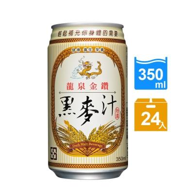 龍泉金鑽 黑麥汁(350mlx24瓶)