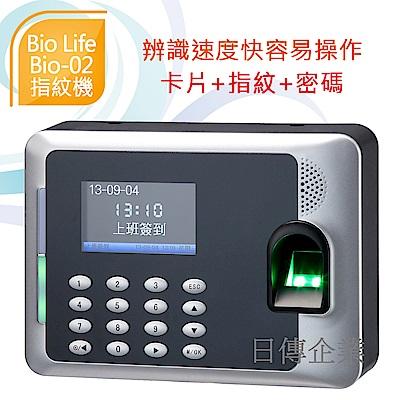 數位生化Bio-Life-Bio-02指紋考勤機