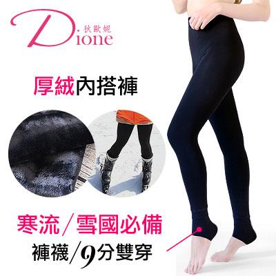 Dione 維菈-超厚錦絨 不起毛球內搭褲襪-踩腳9分雙穿