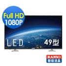 RANSO聯碩 49型 低藍光 LED液晶顯示器+視訊盒(49R-DF2)