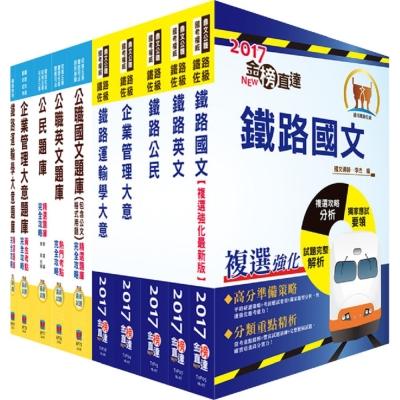 鐵路特考佐級(運輸營業)套書(參考書+測驗題庫)(贈題庫網帳號、雲端課程)