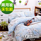 喬曼帝Jumendi-戀戀芳馨 台灣製活性柔絲絨加大四件式兩用被床包組
