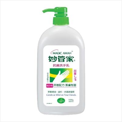 《妙管家》純中性茶樹油抗菌洗手乳1000gm