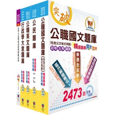初等/地方五等(一般行政)模擬試題套書(贈題庫網帳號、雲端課程)