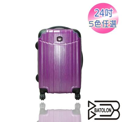 BATOLON寶龍 24吋 時尚髮絲紋TSA鎖輕硬殼箱/旅行箱/拉桿箱/行李箱