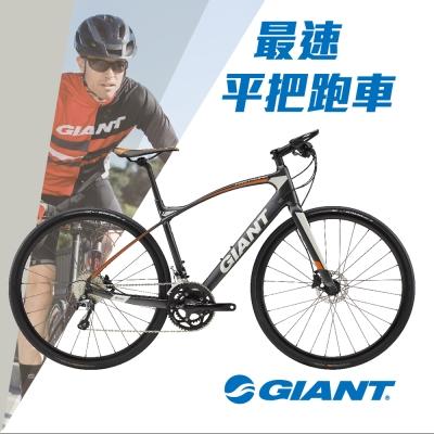 GIANT FASTROAD COMAX 2 平把運動健身跑車(2018)