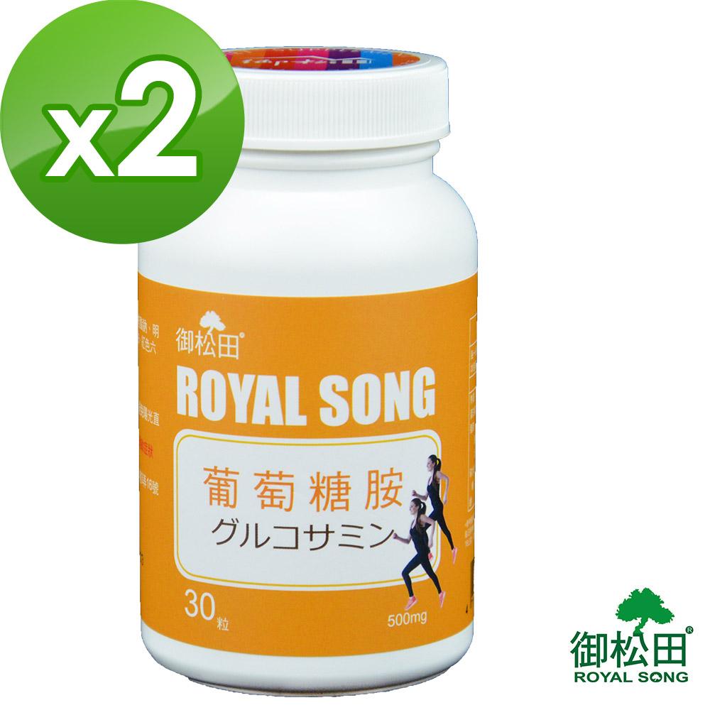 御松田-葡萄糖胺(30粒/瓶)-2瓶