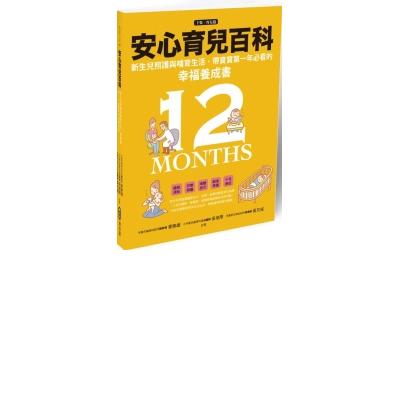 安心育兒百科 : 新生兒照護與哺育生活,帶寶寶第一年必看的幸福養成書(下集.育兒篇)
