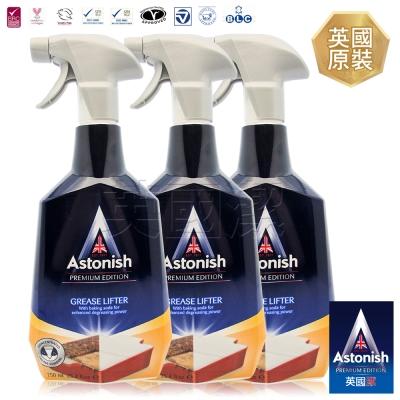 Astonish英國潔橫掃油汙除油清潔劑3瓶