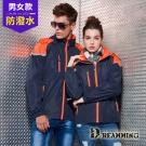 Dreamming 情侶簡約機能拼接休閒連帽外套-藍橘