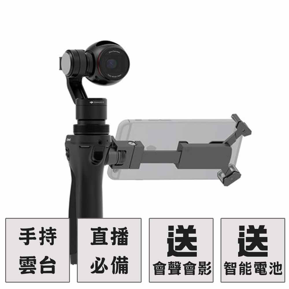 DJI OSMO 手持雲台 4K攝像機 (公司貨) - 先創公司貨