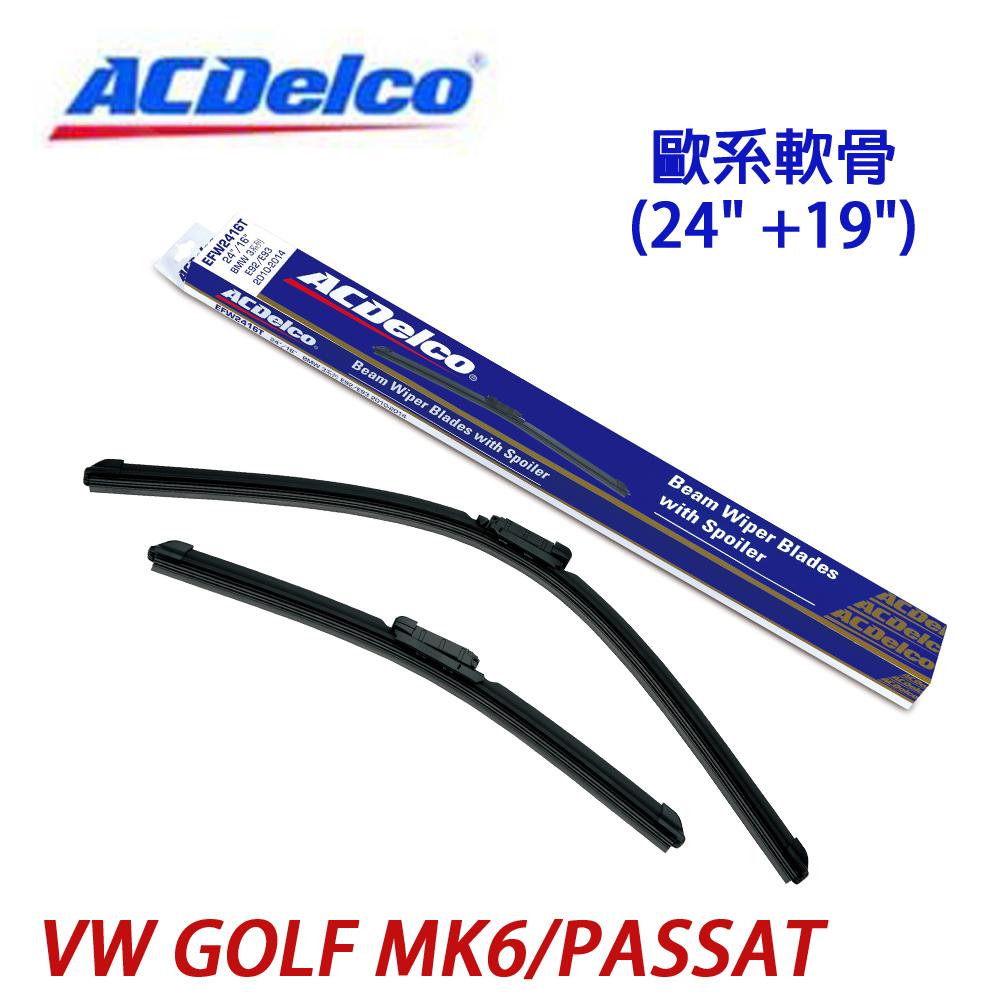 ACDelco歐系軟骨 VW GOLF MK6/PASSAT專用雨刷組合(24+19吋)