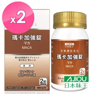 【日本味王】瑪卡加強錠x2盒 (30 粒/盒)
