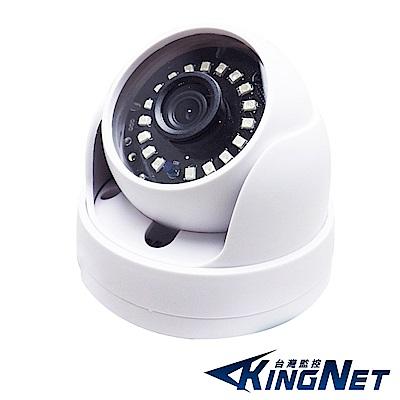 【kingNet】高解析 1080P 微奈米陣列燈 18 IR LED 室內半球 監視器