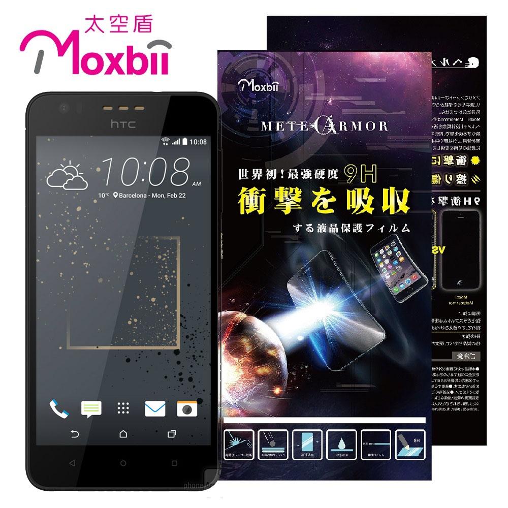 Moxbii HTC Desire 825 抗衝擊 9H 太空盾 螢幕保護貼