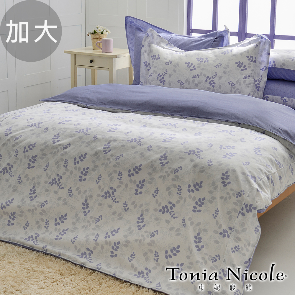 Tonia Nicole東妮寢飾 紫葉映影精梳棉兩用被床包組(加大)
