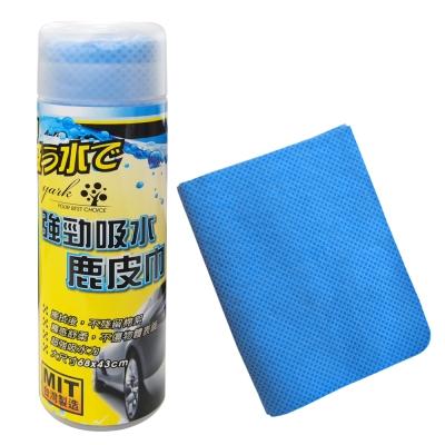 YARK強勁吸水鹿皮巾(顏色隨機出貨)-急速配