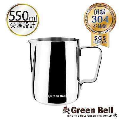 GREEN BELL綠貝304不鏽鋼精典拉花杯550ml
