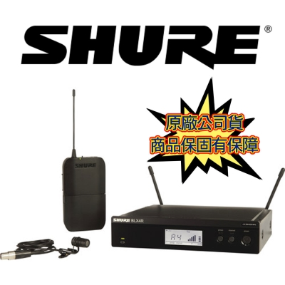 SHURE BLX14R W85 無線領夾式麥克風系統組
