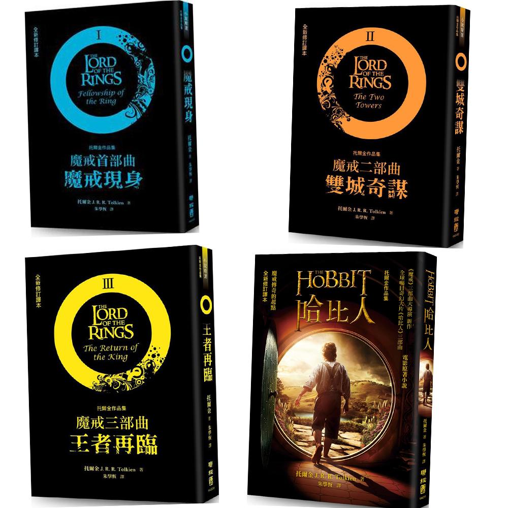 托爾金 - 魔戒三部曲 (全套3書 / 全新修訂譯本) + 哈比人 (全新修訂譯本)